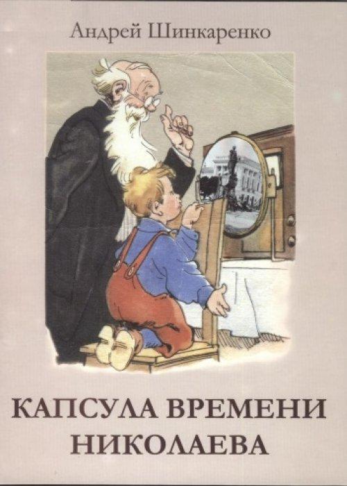 Shynkarenko.Time Capsule.