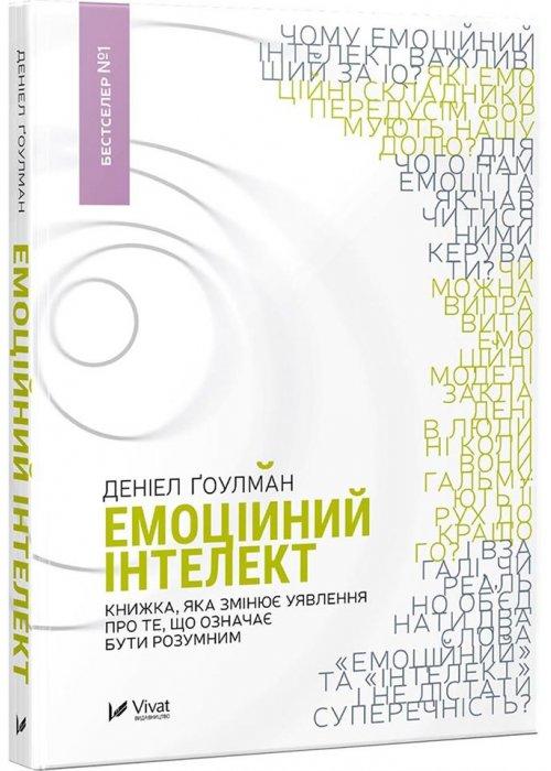 book 7 Гоулман Д. Емоційний інтелект
