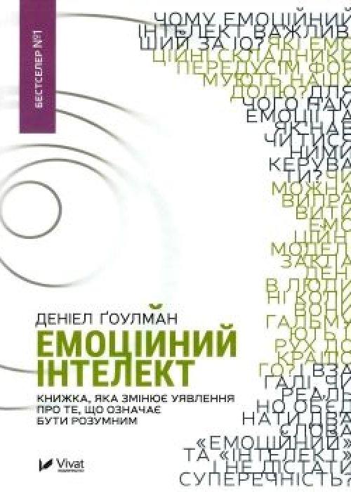 Goleman D. Emotional Intelect