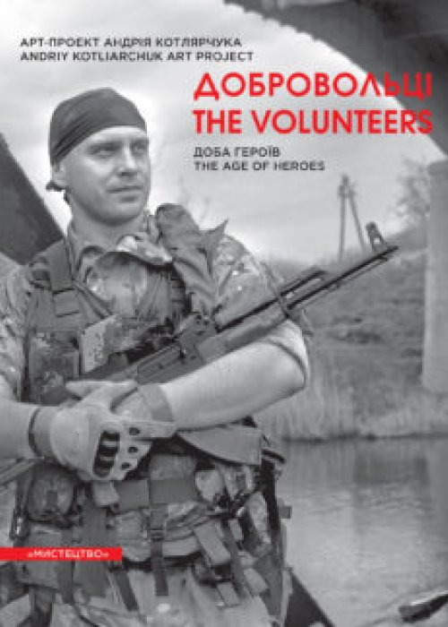 book 10 Kotliarchuk A. Volunteers. The age of heroes