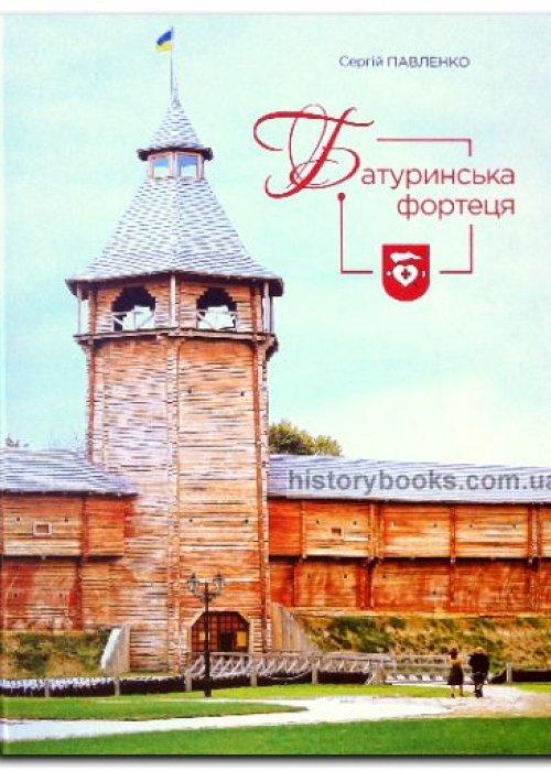 Book 17 Pavlenko  S.O.Baturynska Fortress
