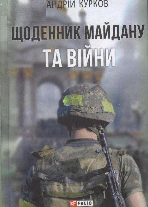 Diary of Maidan and War. Kurkov A.Yu.
