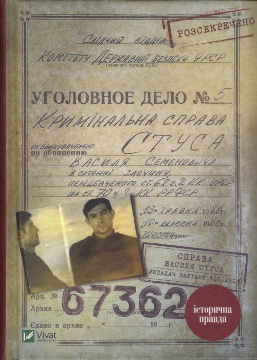 Справа Василя Стуса