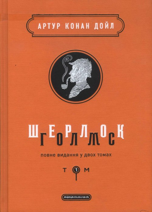 Sherlock Holmes. Full edition.
