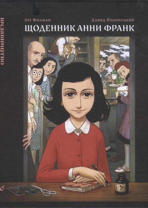 The Diary of Ann Frank. Folman, А.