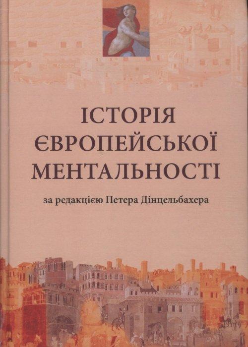 Історія європейської ментальності
